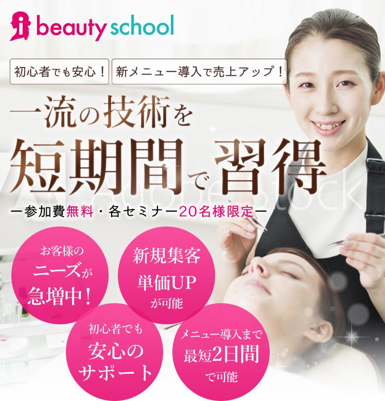 国内売上7年連続全国NO.1の松風公認スクール i beauty school (アイビューティースクール)