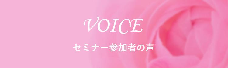 セミナー参加者の声