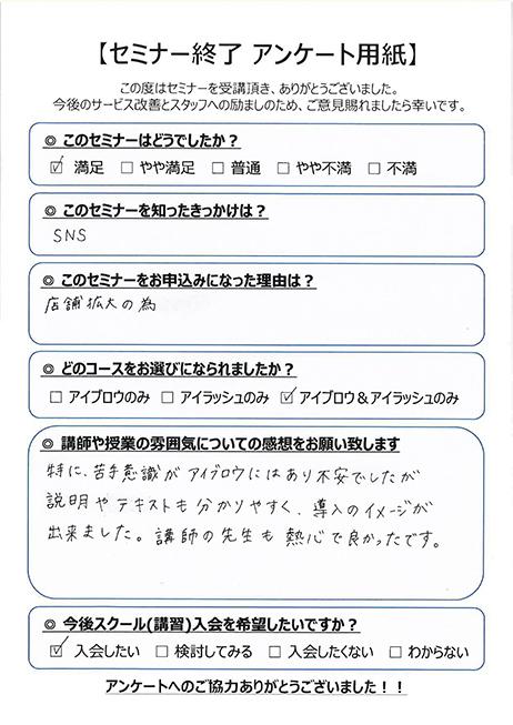 セミナー終了 アンケート用紙回答01