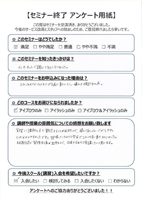 セミナー終了 アンケート用紙回答02