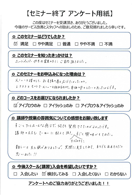 セミナー終了 アンケート用紙回答04
